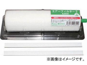 橋本 エアーフィルター2 ホルダー付き 550×200mm 1本 A5550(4856414) JAN:4560170009020