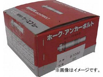 ケー・エフ・シー ホーク・アンカーボルトBタイプ スチール製 B535(4733053) JAN:4580473400515 入数:100本