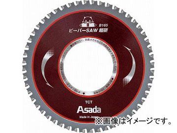 アサダ ビーバーSAW超硬B165 EX7010487(4934326) JAN:4991756263350