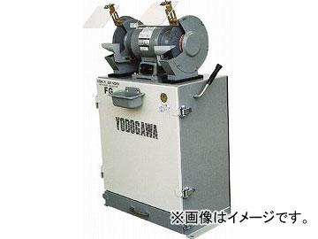 淀川電機 集塵装置付両頭グラインダー FG-150T(4674642) JAN:4562131810027