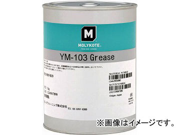 モリコート 樹脂・ゴム部品用 YM-103グリース 1kg YM-103-10(4386949)