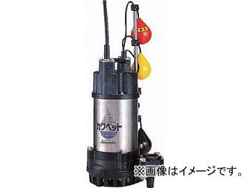 川本排水用樹脂製水中ポンプ(汚水用)WUP3-405-0.25SLNG(4784901)JAN:4582293886081