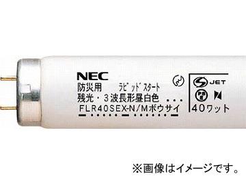 NEC 残光蛍光ランプ(防災用) FLR40SEX-N/M/36-SG(4565851) JAN:4904323616916 入数:25本