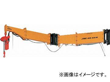 スーパー 柱取付式ジブクレーン(溶接型)容量:490kg JBC4840H(4601769) JAN:4967521131711