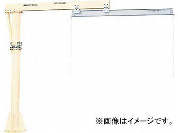 スーパー ジブクレーン(床固定・アームスライド型) JHC4940KN(4601840) JAN:4967521307918