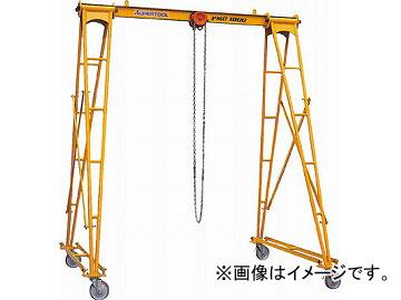 スーパー ポータブル門型クレーン(揚程:3m)1ton PMC1000(4601874) JAN:4967521133746