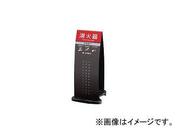 テラモト 消火器スタンドブラック OT-946-910-7(4720776) JAN:4904771106007