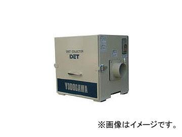 淀川電機 カートリッジフィルター集塵機(0.3kW) DET300B(4674413) JAN:4562131813615