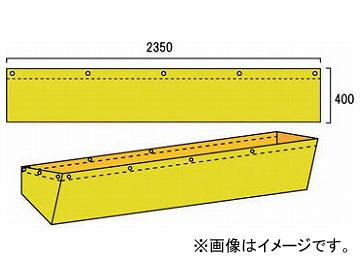 グリーンクロス ダンプトラック濁水落下防止カバー10t用 無地 1137-0801-08(7648278)