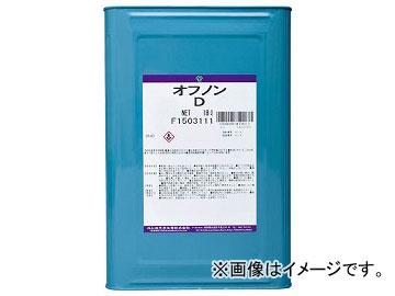 ユシロ化学工業 オフノンD 3190002421(7684771)
