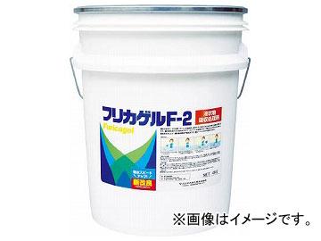ユシロ化学工業 フリカゲルF-2 3190003321(7684797)