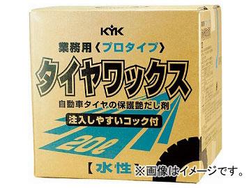 KYK プロタイプタイヤワックス 20L 34-201(4972473) 入数:1箱(1缶)