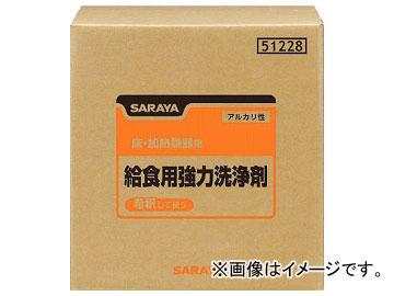 サラヤ 給食用強力洗浄剤 20kgBIB 51228(7537247)
