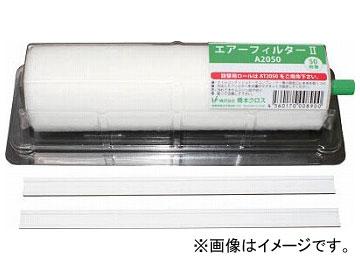 橋本 エアーフィルター2 ホルダー付き 460×200mm A4650(7544138)