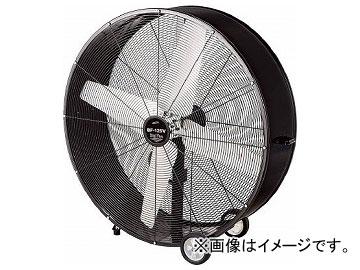 ナカトミ 125cm ビックファン BF125V(4958969)