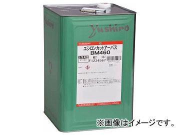 ユシロ化学工業 ユシロンカットアーバス BZ574(7684819)