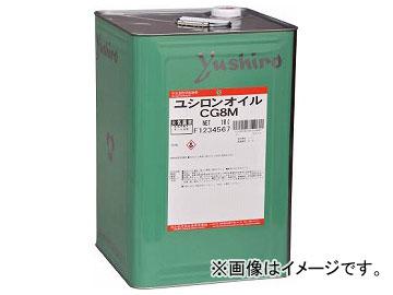 ユシロ化学工業 ユシロンオイル CG8M(7684444)