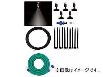 いけうち ミスト噴霧キット(水道直圧タイプ) COOLKIT-A(4965493)