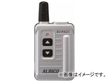 アルインコ コンパクト特定小電力トランシーバー シルバー DJPX31S(7708777)