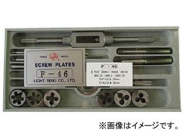 ライト タップダイスセット F-46(7512741) 入数:1セット(14個)