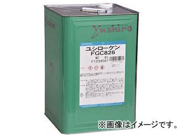 ユシロ化学工業 ユシローケン FGC826(7684401)