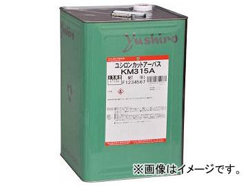 ユシロ化学工業 ユシロンカットアーバス KM315A(7684452)