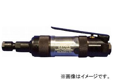 ムラキ MRA エアグラインダ 側方排気 ストレートタイプ MRA-PG50290N(7542844)