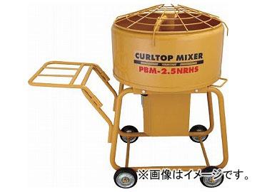 トモサダ カールトップミキサー(軽量小型) PBM-2.5NRHS(7583672)