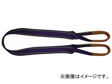 シライ シグナルスリングHG 両端アイ形 幅35mm 長さ5.0m SG4E35-5(7532709)