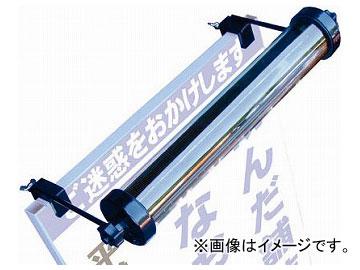 キタムラ ソーラー式LED看板照明 SLKS-1-B(4946782)