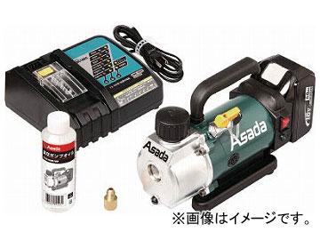 アサダ 充電式真空ポンプ1.5CFM-BL(バッテリ付) VP151(7728212)