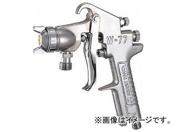 アネスト岩田 中形スプレーガン 圧送式 ノズル口径φ1.2 W77-0(7562551)