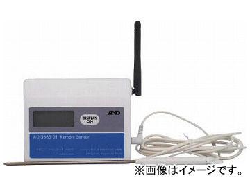 A&D ワイヤレス温湿度計(子機) AD5665-01(8185280)