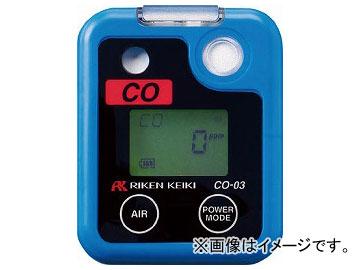 理研 ポケッタブル一酸化炭素モニター CO-03(8218013)