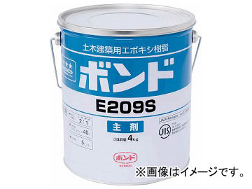 コニシ E209S 3kgセット 45730(7998121) 入数:4セット