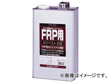 サンデーペイント FRP用ポリベスト主剤 4kg アメ色 262854(8186518)