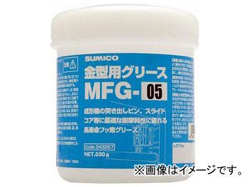 住鉱 金型用グリース MFG-05 500g 243167(8184754)