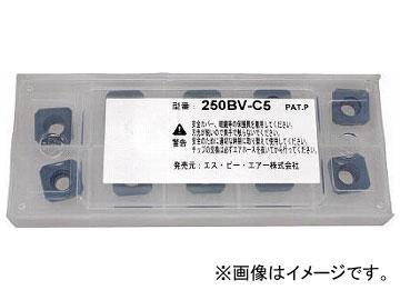 SP 5C 4面チップ(ステンレス対応) 250SBV-C5(7939019) 入数:1セット(10個)