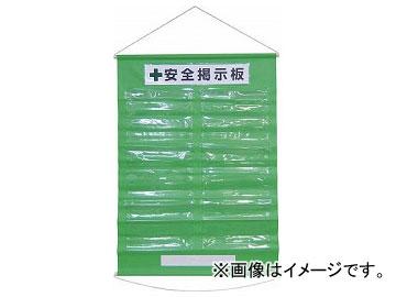 緑十字 工事管理用垂れ幕(フリー掲示板) A4用×6 若草色 1075×760 130022(7914016)