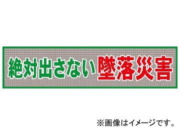 グリーンクロス メッシュ横断幕 MO-1 絶対出さない墜落災害 1148020201(7838204)