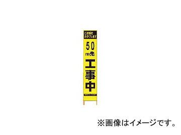 仙台銘板 PXスリムカンバン 蛍光黄色高輝度HYS-09 50m先工事中 鉄枠付 2362092(8184811)