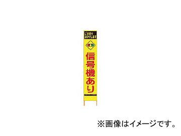仙台銘板 PXスリムカンバン 蛍光黄色高輝度HYS-81 信号機あり 鉄枠付き 2362810(8184836)