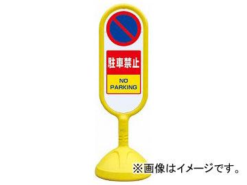 ユニット ♯サインキュート2(黄)片面 駐車禁止 888-851BYE(8193844)