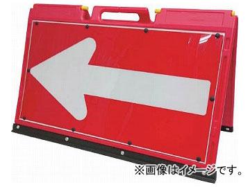 仙台銘板 ソフトサインボード 赤/白反射(矢印板) サイズH600×W900mm 3093910(8184838)