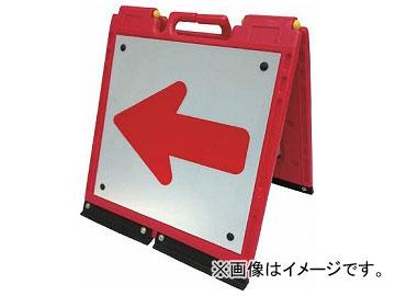 仙台銘板 ソフトサインボードミニ赤/白反射(矢印板) サイズH450×W600mm 3093930(8184842)