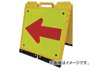 仙台銘板 ソフトサインボードミニ蛍光黄色/赤プリズム反射(矢印板) 450×600 3095524(8184843)