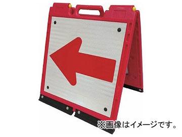 仙台銘板 ソフトサインボードミニ 白/赤プリズム反射(矢印板) 450×600 3095527(8184844)