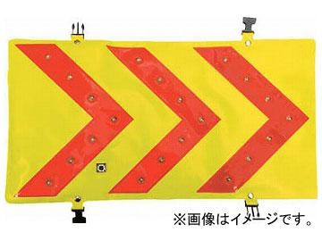 ヨシオ LED矢印誘導灯本体 YU-H75(8184612)