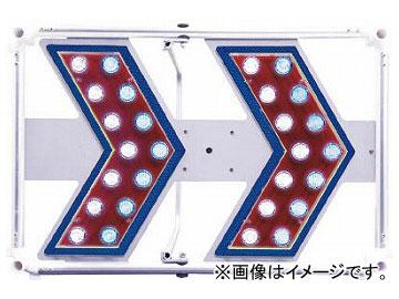 仙台銘板 軽量型矢印板 LIGHT H400×W600mm 白/青LED 3093105(8184847)
