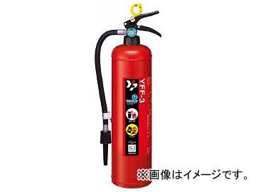 ヤマト 機械泡消火器3型 YFF-3(8115447)